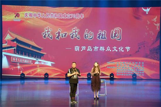 """""""我和我的祖国""""2019年葫芦岛市群众文化节隆重开幕"""